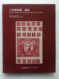 中国嘉德2019秋季拍卖会 王苏塘集藏 邮品