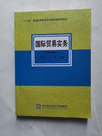 国际贸易实务(第6版)