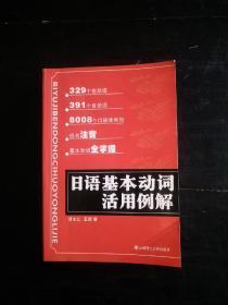 日语基本动词活用例解