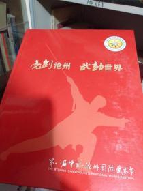 亮剑沧州武动世界-明信片