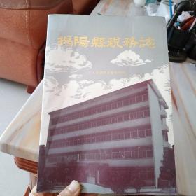 揭阳县税务志