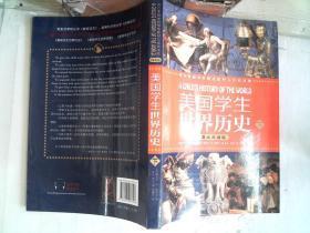 美国学生世界历史(下册)英汉双语版
