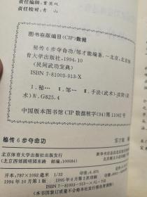 秘传6步夺命功