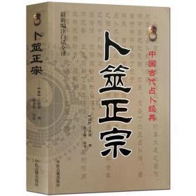 正版卜筮正宗中国古代占卜经典 新编白话全译王洪绪著