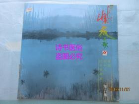 黑胶唱片:紫薇之歌·第二集——月昇唱片公司出品