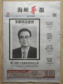 海峡导报2019年7月24日