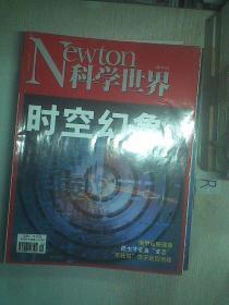科学世界   2010  9