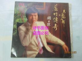 黑胶唱片:关正杰·天龙八部之虚竹传奇——PHILIPS唱片