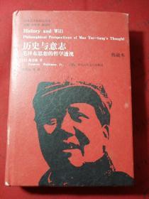 历史与意志:毛泽东思想的哲学透视(典藏本)