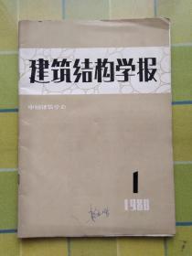 建筑结构学报 【1980年】创刊号