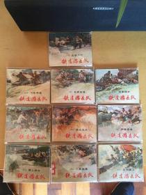 铁道游击队连环画十全合售包邮
