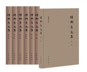 傅斯年文集(精装 全七册)