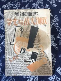 欧洲大战与文学(民国1930再版)