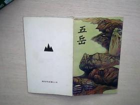 衡阳市邮票公司 五岳邮票(东西南北中) 小本票