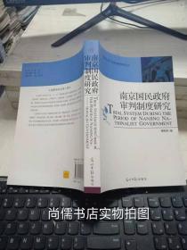 南京国民政府审判制度研究