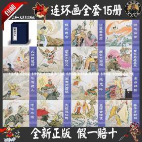 封神演义连环画 小人书 (全套15册) 正版老版上美盒装古代神魔巨著
