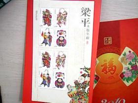 2010年中国邮政贺卡获奖纪念 梁平木版年画