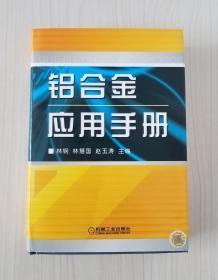 铝合金应用手册