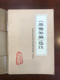 A1977年(串雅外编选注)1版1印