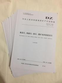 中华人民共和国地质矿产行业标准 DZ/T 0211-XXXX 重晶石、毒重石、萤石、硼矿地质勘查规范(征求意见稿)