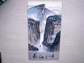 中国集邮总公司邮折 长江三峡 PZ-39(内插1994-18长江三峡邮票一套6枚+小型张一枚)