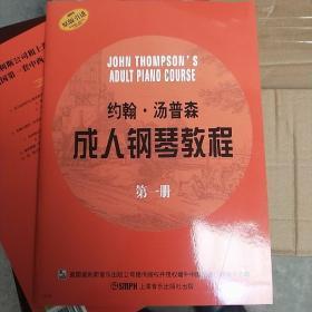 约翰·汤普森成人钢琴教程(第1册)(原版引进)