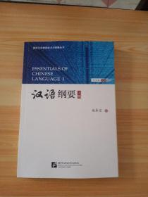 汉语纲要上册