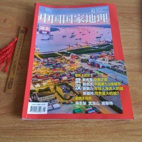 中国国家地理 2019年1月 总第699期 湖北专辑(上)
