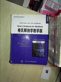 双语教材:格氏解剖学教学版(第2版)