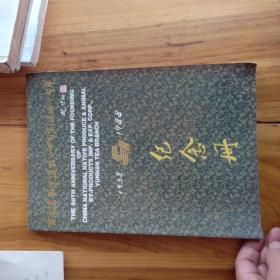 云南省茶叶进出口公司创建五十周年纪念册
