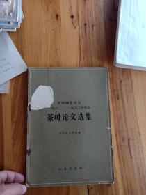 中国园艺学会1962-1963年年会茶叶论文选集
