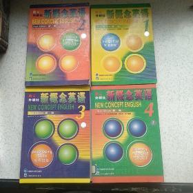 新概念英语全套1-4册 教材全集学习书籍1234:流利英语