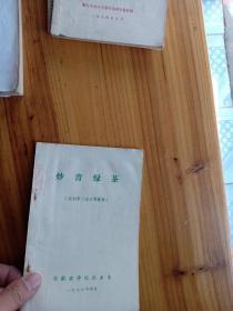 炒青绿茶(短期学习班试用教材)