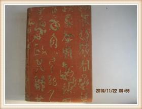 日文原版书 漱石全集 〈第八巻〉文学论  文学评论