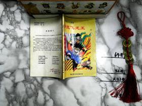 日本获奖少儿读物 寻找飞龙王 6