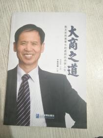 大商之道(赵建国签名).