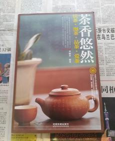 茶香悠然 识茶  泡茶  品茶  爱茶