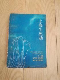 上海生死劫 原版书 包邮 馆藏