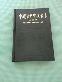 中国自然资源丛书,山西卷