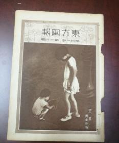 东方画报第31卷20号 杨虎城