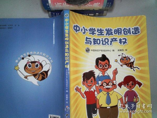 中小学生发明创造与知识产权
