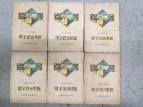 历代剑侠全传 全六卷 六册(1929年6月出版)