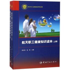 航天职工健康知识读本(套装上下册)