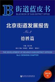 北京街道发展报告(2)德胜篇