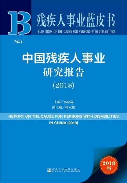 中国残疾人事业研究报告:2018:2018