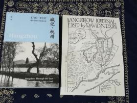《城记·杭州:1793-1937,遗失在西方的杭州记忆》
