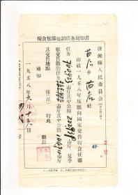 1958年济源县人民委员会粮食包购包销通知书