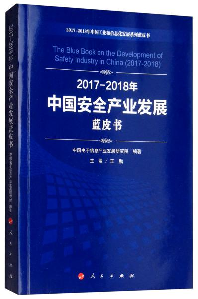 2017-2018年中国安全产业发展蓝皮书