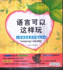 正版全新 语言可以这样玩(儿童语言发展游戏与活动)附字卡 带塑封