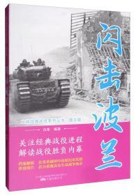 二战经典战役丛书·图文版:闪击波兰【塑封】